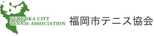福岡市テニス協会